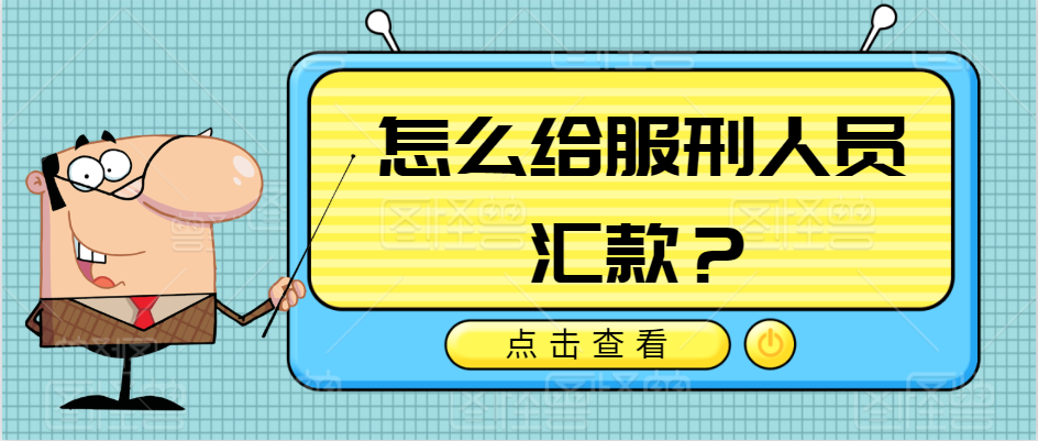 重要通知 | 服刑人员钱款寄送方式有调整,每人都有一个中国银行帐号